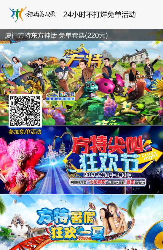 web24小时免单(方特)ok.jpg