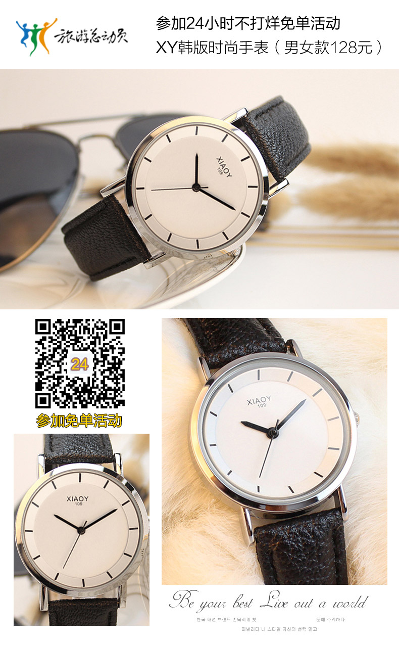 XY手表web1.jpg